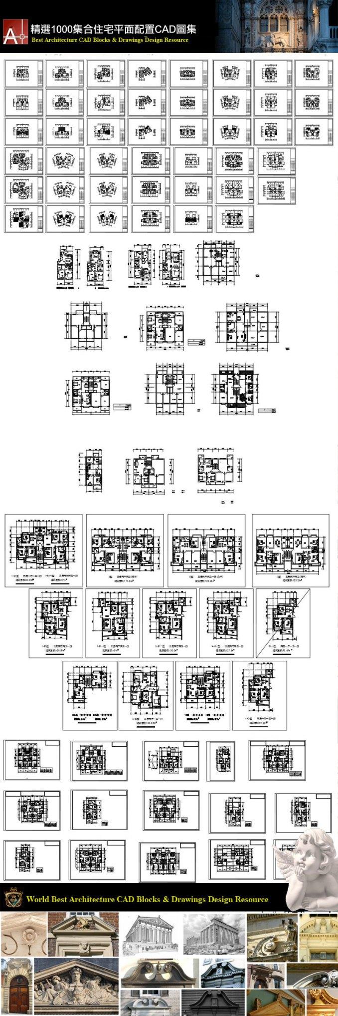 集合住宅平面配置圖、各種戶型平面配置、大樓公寓配置圖、小區景觀配置、公設景觀配置圖