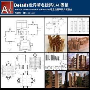 【世界知名建築案例研究CAD設計施工圖】Richards Medical Research Laboratories理查茲醫學研究實驗室-路易斯·康Louis Kahn