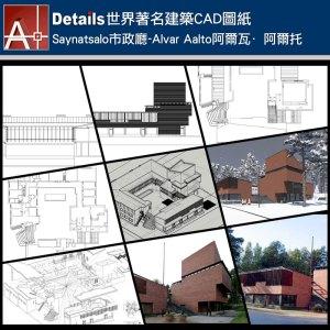 【世界知名建築案例研究CAD設計施工圖】Saynatsalo市政廳-Alvar Aalto阿爾瓦·阿爾托