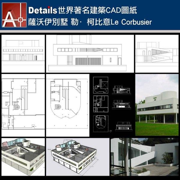 【世界知名建築案例研究CAD設計施工圖】薩沃伊別墅 勒·柯比意Le Corbusier(dwg+skp檔)