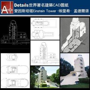 【世界知名建築案例研究CAD設計施工圖】 愛因斯坦塔Einstein Tower -埃里希·孟德爾頌
