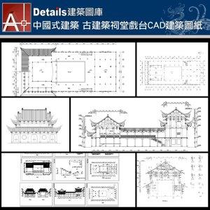 【中國古建築CAD圖紙】中式 ,祠堂 ,戲臺CAD圖紙(Chinese style, Ancestral hall, Stage Design)