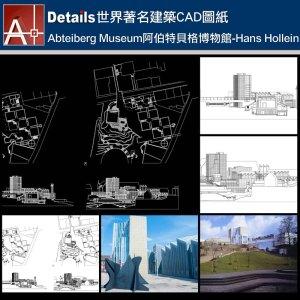 【世界知名建築案例研究CAD設計施工圖】Abteiberg Museum阿伯特貝格博物館-Hans Hollein