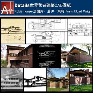 【世界知名建築案例研究CAD設計施工圖】Robie house-法蘭克·洛伊·萊特 Frank Lloyd Wright