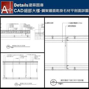 【各類CAD Details細部大樣圖庫】鋼架牆面乾掛石材平剖面詳圖CAD大樣圖