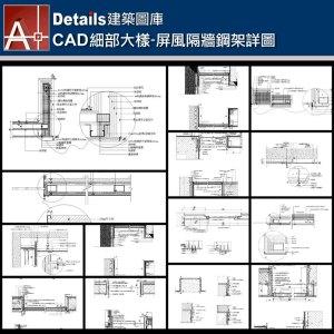 【各類CAD Details細部大樣圖庫】屏風隔牆鋼架詳圖CAD大樣圖