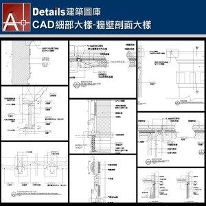 【各類CAD Details細部大樣圖庫】牆壁剖面大樣CAD大樣圖