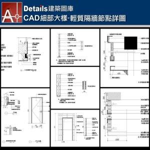 【各類CAD Details細部大樣圖庫】 輕質隔牆節點CAD大樣圖