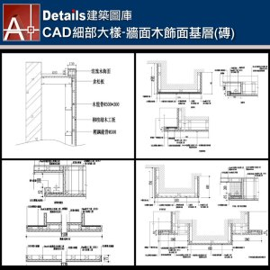 【各類CAD Details細部大樣圖庫】牆面木飾面基層(磚)CAD大樣圖