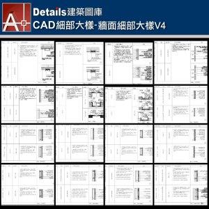 【各類CAD Details細部大樣圖庫】牆面細部大樣CAD大樣圖V4