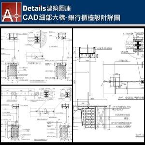 【各類CAD Details細部大樣圖庫】銀行櫃檯設計詳圖CAD大樣圖