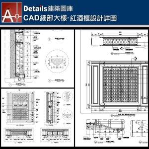 【各類CAD Details細部大樣圖庫】紅酒櫃設計詳圖CAD大樣圖