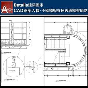 【各類CAD Details細部大樣圖庫】不銹鋼與夾角玻璃鋼架節點CAD大樣圖