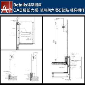 【各類CAD Details細部大樣圖庫】玻璃與大理石節點---樓梯欄杆CAD大樣圖