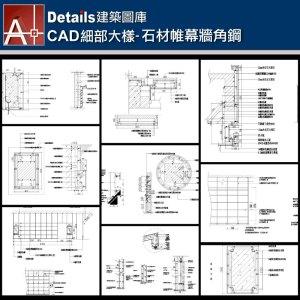 【各類CAD Details細部大樣圖庫】石材帷幕牆角鋼CAD大樣圖