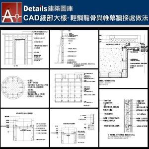 【各類CAD Details細部大樣圖庫】輕鋼龍骨與帷幕牆接處做法CAD大樣圖