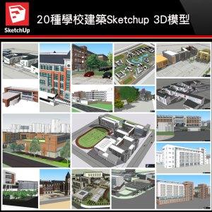 【建築3D Sketchup模型-精選20件學校建築3D Sketchup模型 V5】