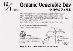 Organic Vegetable Day