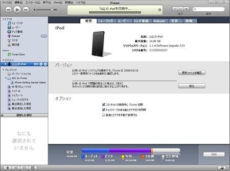 iTunes02