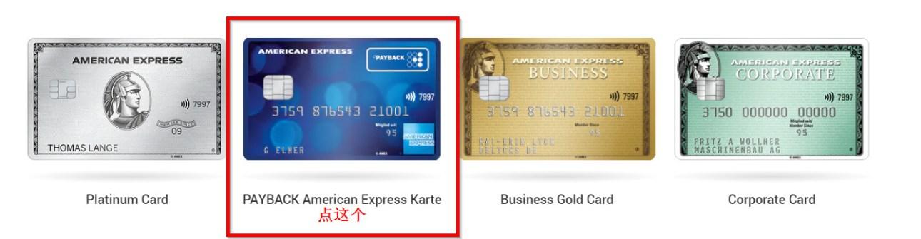 美国运通选择卡种页面