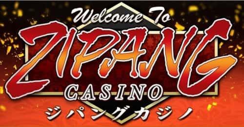 ジパングカジノの厳格な判断
