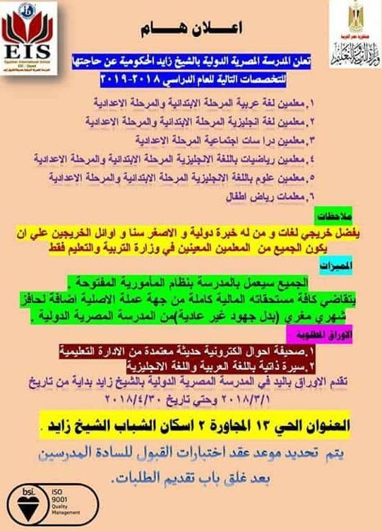 إعلان وظائف المدرسة المصرية الدولية