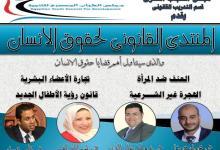 المنتدى القانوني لحقوق الإنسان