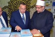 معرض كتاب إصدارات وزارة الأوقاف