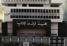 الرقابة الإدارية: ضبط حالات تهرب من مليونى جنيه بميناء الإسكندرية البحري