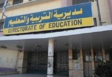 مديرية التربية والتعليم بقنا