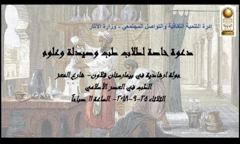 الطب في العصر الإسلامي