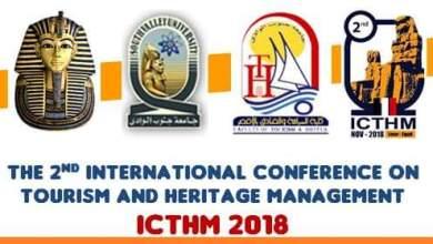 مؤتمر إدارة السياحة والتراث بالأقصر