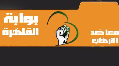 """بوابة القاهرة تُدين """"حادث المنيا"""" الإرهابي.. معًا ضد الإرهاب"""