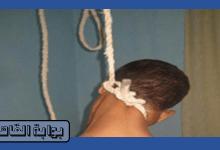 انتحار شاب شنق نفسه في مروحة سقف بمدينة السلام