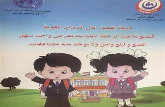 انطلاق الحملة القومية للقضاء على الطفيليات المعوية بمدارس مطروح