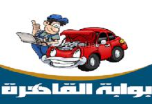 Photo of بوابة القاهرة توضح.. أسباب تقطيع السيارة عند الضغط على دواسة البنزين