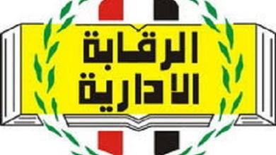 الرقابة الإدارية: ضبط مدير عام الإدارة الهندسية بالمنطقة الحرة بمحافظة دمياط