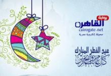 """أسرة تحرير """"بوابة القاهرة"""" للقيادة والشعب: كل عام وأنتم بخير"""