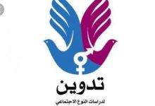 مركز تدوين لدراسات النوع الاجتماعي