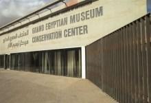 المتحف المصري الكبير