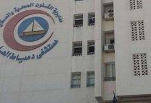 """""""الصحة"""" تؤكد إصابة ممرضة بمستشفى دمياط العام بكورونا"""