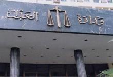 """تغيير 7 من رؤساء القطاعات بوزارة العدل بعد موافقة """"القضاء الأعلى"""""""