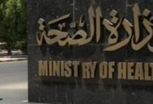 وزارة الصحة: تسجيل 41 إصابة جديدة بفيروس كورونا.. و6 وفيات