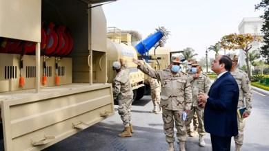 الرئيس السيسي يتفقد عناصر ومعدات وأطقم القوات المسلحة لمكافحة كورونا