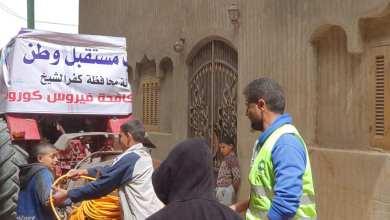 """""""مستقبل وطن"""" بكفر الشيخ يواصل التصدي لفيروس كورونا"""