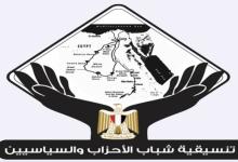 """Photo of """"شباب الأحزاب: وقف إطلاق النار خطوة مهمة لتحقيق طموحات الشعب الليبي"""