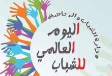 Photo of وزارة الشباب والرياضة تحتفل باليوم العالمي للشباب بالأسمرات.. غدًا