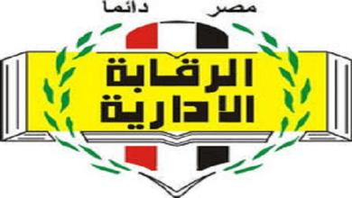 Photo of الرقابة الإدارية: السجن المؤبد والعزل من الوظيفة لمدير المكتب الفني لمحافظ البحيرة
