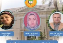 Photo of جامعة طنطا تحصد جائزتين من جوائز الأفراد والهيئات لعام 2019