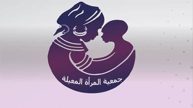 Photo of جمعية المرأة المعيلة تطلق ورش التمكين الاقتصادي المجاني للنساء
